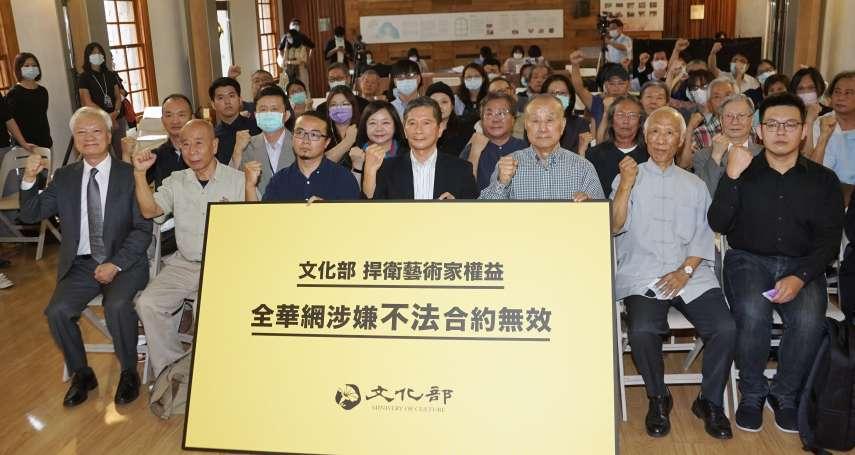 全華網詐騙案 李永得向藝術家道歉:文化部將聘律師協助集體民事訴訟