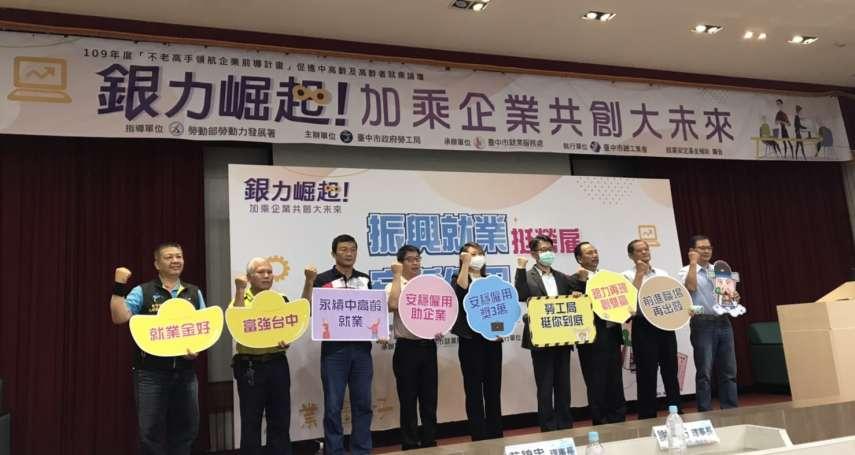 台中首場中高齡就業博覽會11/19日在市府4樓 提供500個以上職缺