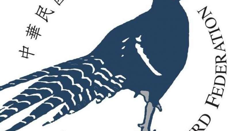 遭國際鳥盟除名》中華鳥會改英文名 Chinese變Taiwan加強國際辨識