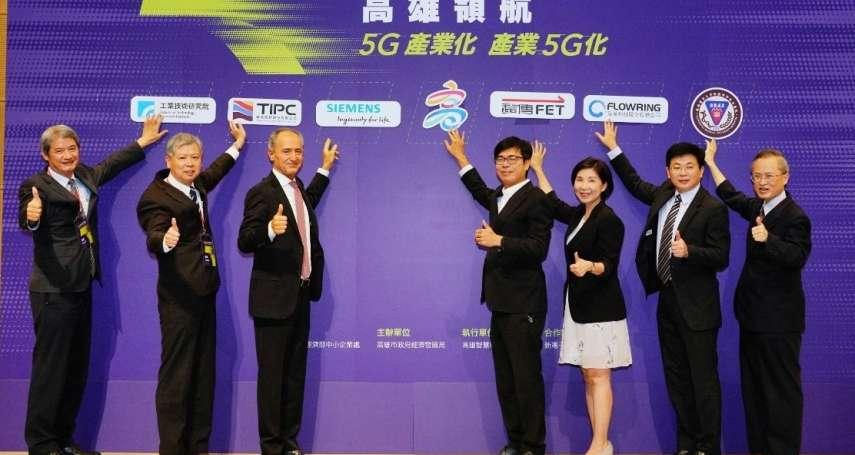 迎戰5G商機 陳其邁宣布高雄設5G智慧城平台