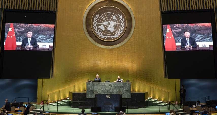 姚人多專欄:聯合國大會中的美國與中國