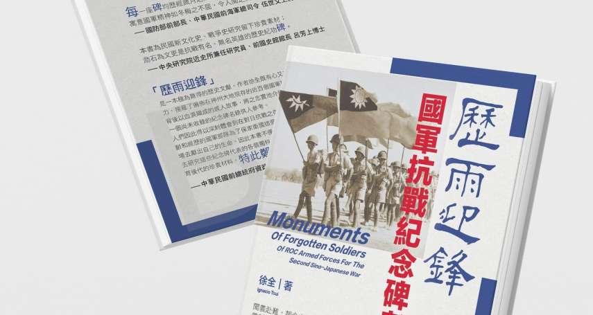 許劍虹觀點:中共有資格紀念對日抗戰嗎?