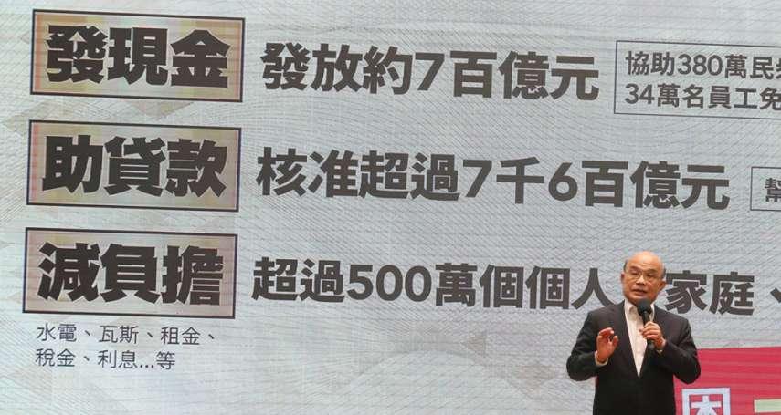 52億元防疫預算成蘇揆公務私房錢?