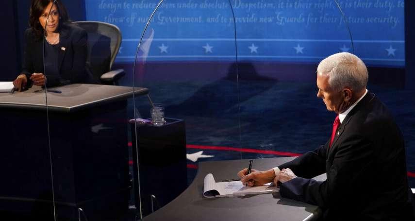 2020美國副總統候選人辯論》「禮貌」成為最大亮點!賀錦麗技壓彭斯一籌,展現可靠副手風範
