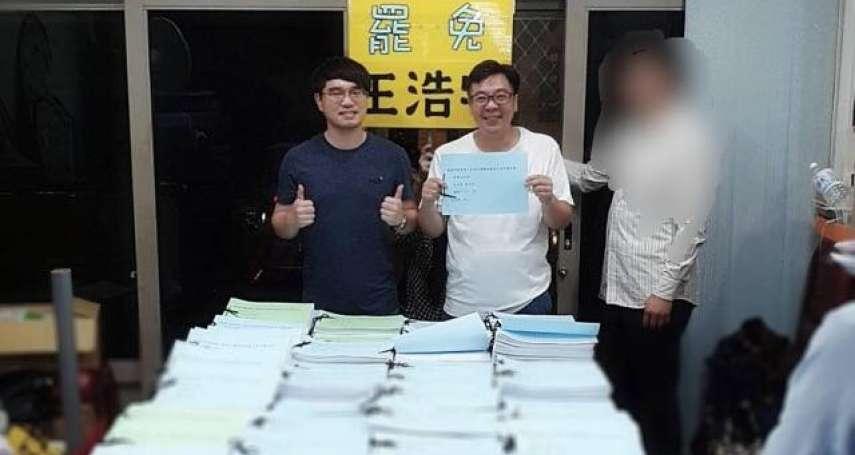 罷免王浩宇二階連署今送件 發起人:年底讓中壢「倒宇天光」