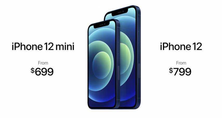 iPhone 12系列該入手嗎?史上最大螢幕、拍攝品質達「電影級」5大驚奇創舉報你知
