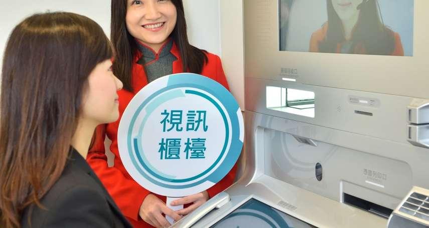 非營業時間也能開戶 中信銀行首家獲准開辦「多功能視訊櫃檯」