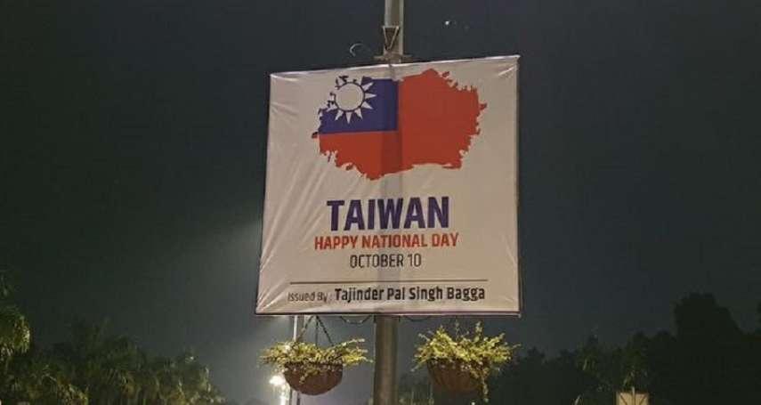 觀點投書:當印度慶祝中華民國生日