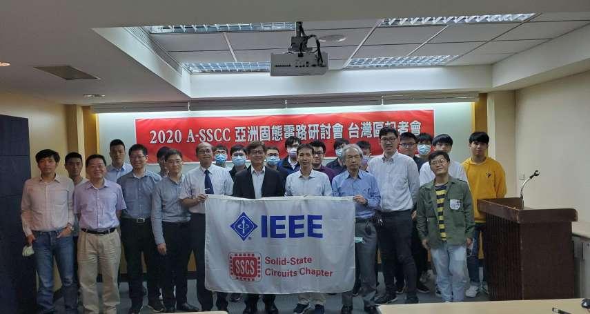 亞洲固態電路研討會 台灣獲選論文今發表