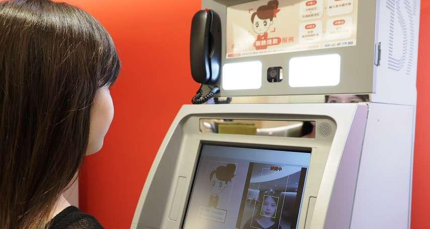 台新銀行領先業界推出ATM人臉辨識「美肌濾鏡」功能  刷臉服務也能水噹噹