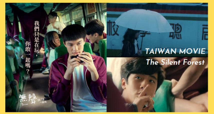 《無聲》真實事件比《熔爐》更駭人!後座力最強國片揭台灣啟聰學校最黑暗內幕