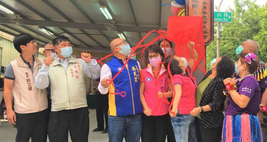 小港山明社區有微笑 社區照顧關懷據點揭牌