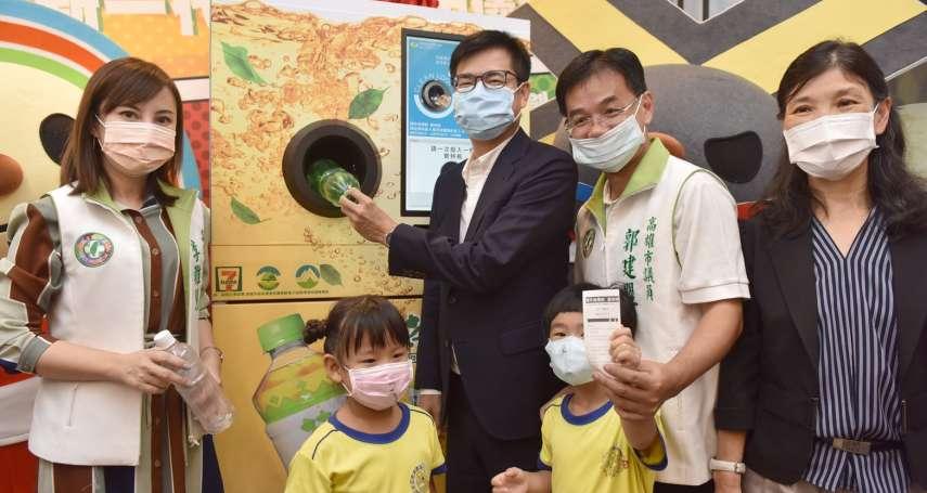 邁向多元回饋高雄 新一代自動資源回收機發表會