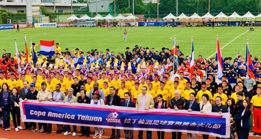 足球外交》擴大Copa America Taiwan規模 數位外交協會拉近台灣拉美關係