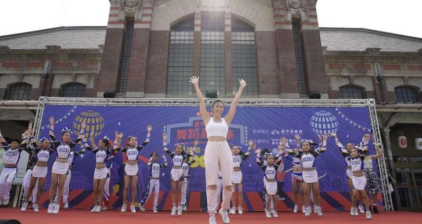2020台中國際舞蹈嘉年華 巨型邀請卡傳遞熾熱舞動之心