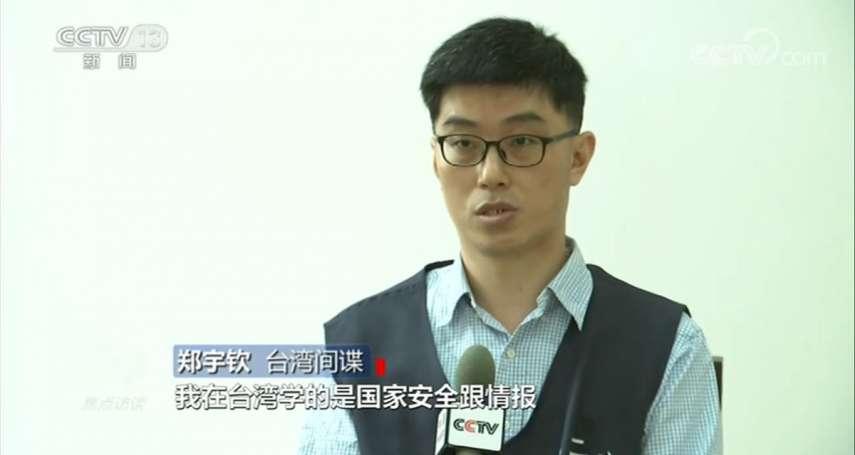 施威全專欄:我是台灣間諜