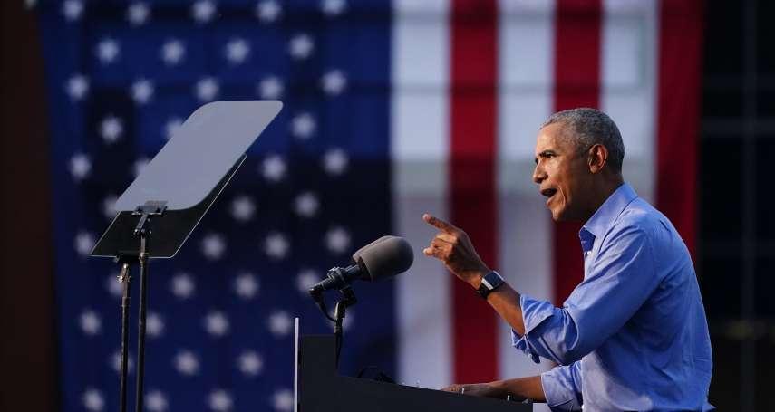 2020美國大選》搖擺州選情拉鋸 歐巴馬首度為拜登站台!火力全開轟川普「瘋狂大叔」