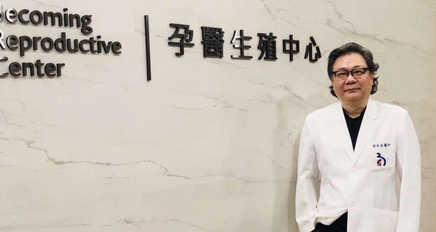 台灣人工生殖大躍進!結合獨創智慧醫療管理 給孕育寶寶健康起點