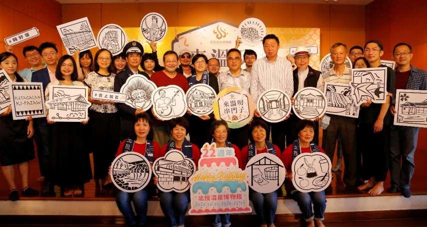 北投溫泉博物館22週年慶生日   邀請大家一起「來溫叨 串門子」