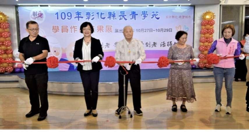 長青學苑成果展 10/27-29在彰縣府展出