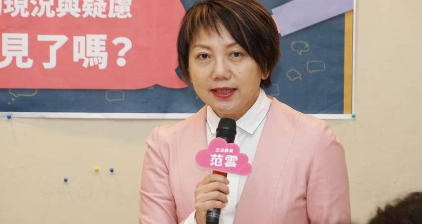 范雲酸柯「應去買太太擦地」 民眾黨批「不知所雲」:陳佩琪是物品?