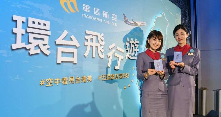 空姐創意發想  華信航空首創環台飛行護照