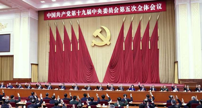 華爾街日報》中國發布「十四五規劃」,強調「科技自立自強」回應美方制裁