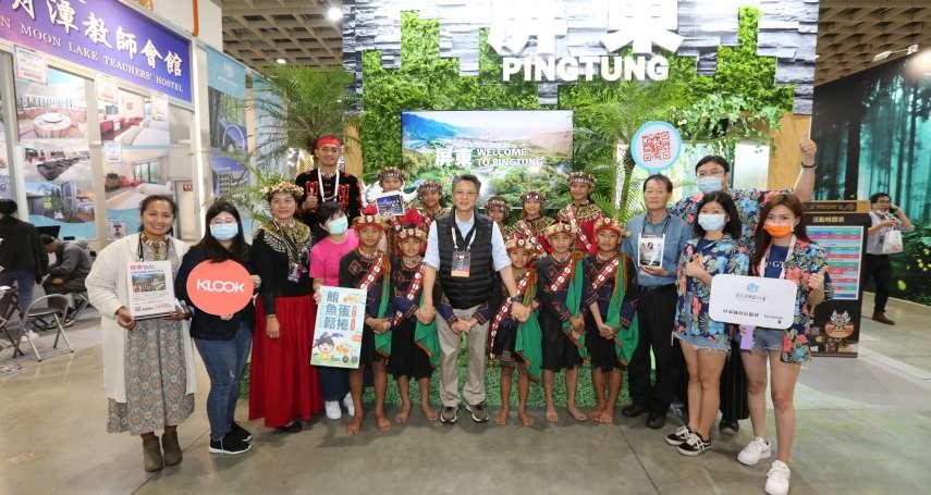 國境之南森度旅遊 台北旅展屏東館等你來體驗