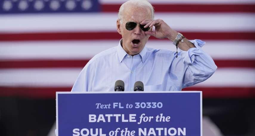 2020美國大選》拜登民調持續領先 《華爾街日報》:民主黨人開始搶官位! 一文掌握拜登內閣有力候選人