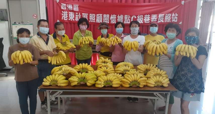 華南銀行挺蕉農 轉贈社福機構分享愛心