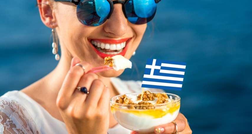 你吃的是真「希臘優格」還是一堆添加物?吃錯恐讓你熱量暴增!