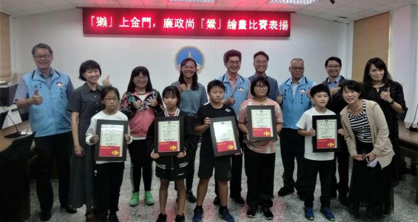 廉潔與品格教育自幼逐步扎根 金門縣1,792名學童繪畫競賽頒獎