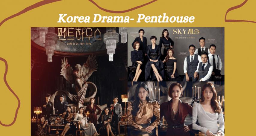 爆紅韓劇《Penthouse頂樓》媲美變態版《天空之城》!狗血劇情揭韓國上流社會恐怖黑暗面