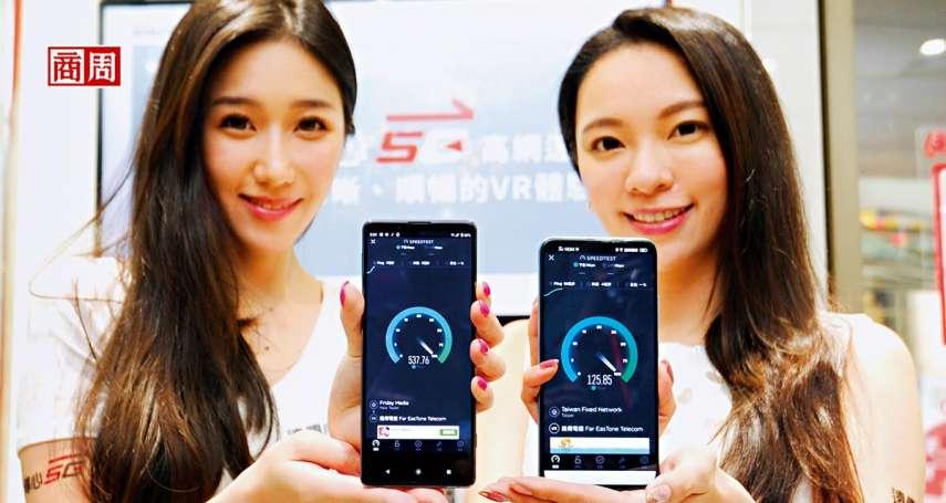 補貼手機不如補貼健身!電信商5G綁客牛肉變了:遠傳推全聯點數、全家咖啡方案,台灣大擬遊戲綁約