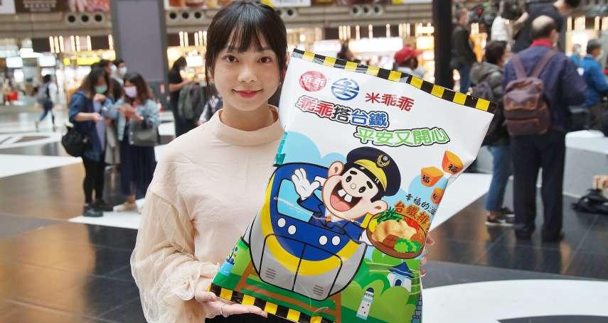 BBC專題報導:台灣科技界的「護身符」是一種「綠色包裝,椰子口味的的玉米脆片」!