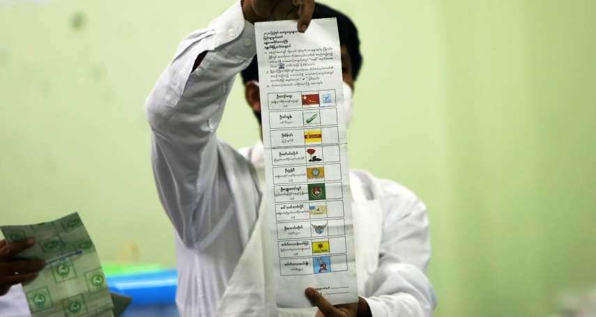 林錫星觀點:緬甸2020年大選結果有何特別之處?
