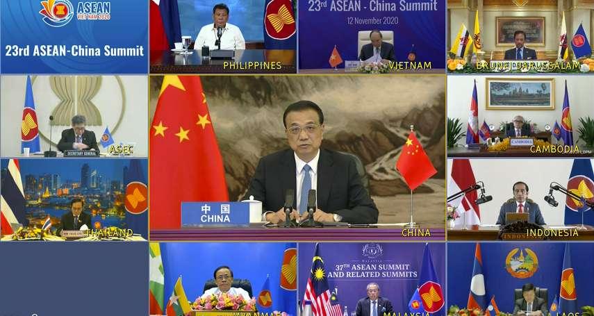 風評:台灣的失望與警惕─RCEP正式簽約
