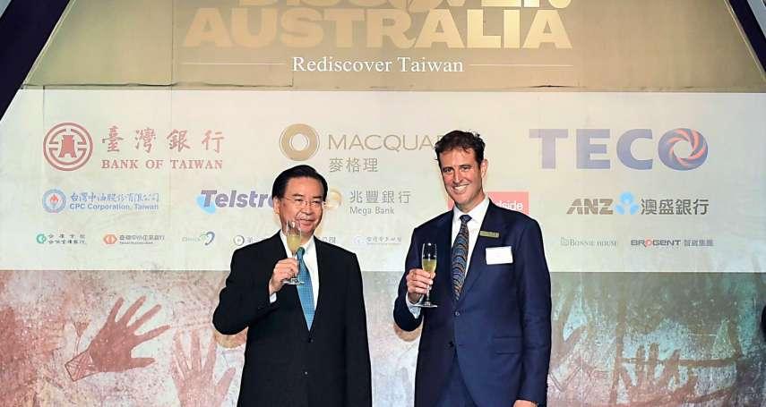 「澳洲一直是台灣好友」 澳洲辦事處成立近40年 駐台代表高戈銳為澳台互相「重新發現」揭序幕