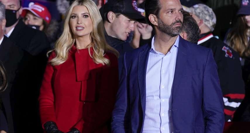 川普到底該不該認輸?兩個寶貝兒子主張「戰到底」 伊凡卡夫婦建議「保留顏面」