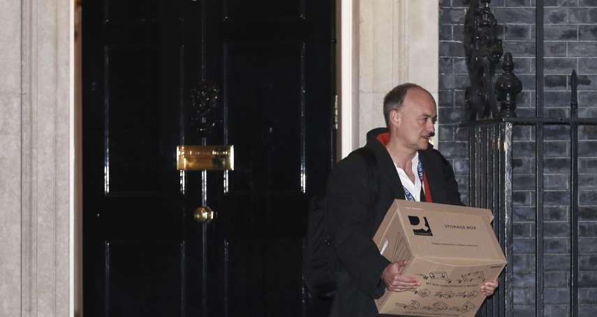 「給我立刻走人!」英國政府高層爆內鬥,脫歐大將康明斯遭首相強森掃地出門
