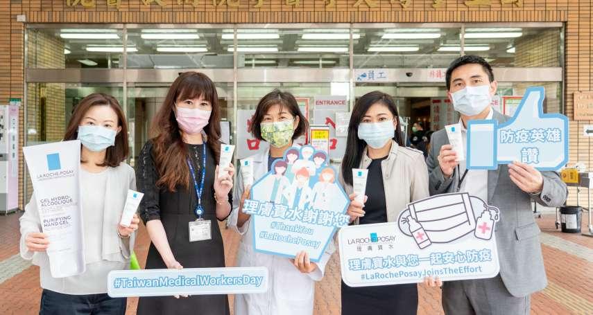 應援醫護,醫美品牌也不缺席!萊雅旗下「理膚寶水」捐6千支潔手凝露