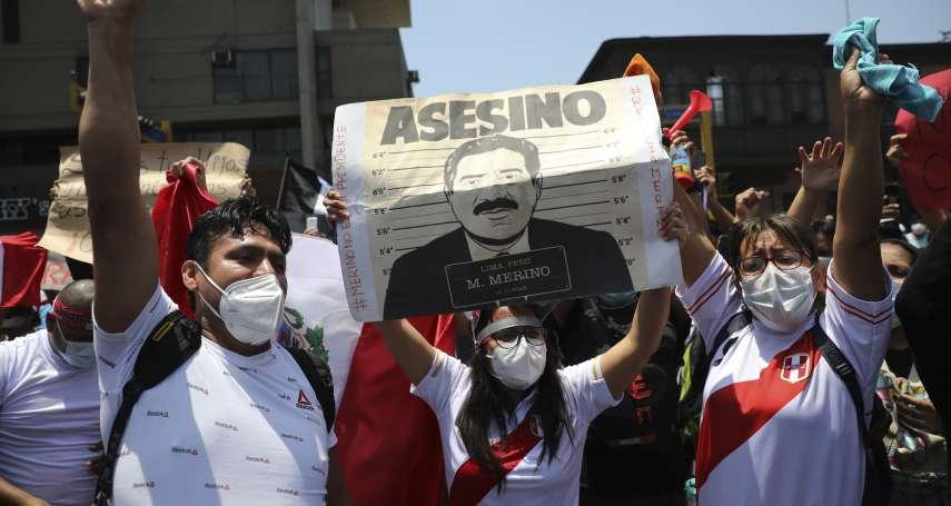 彈劾前總統引爆流血示威》祕魯議長坐上臨時總統大位 上任5天就灰頭土臉下台