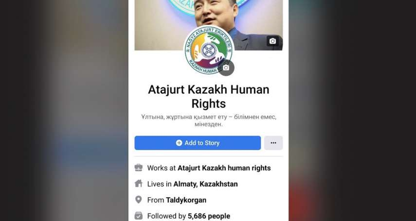 「難道臉書裡也有中國間諜嗎!?」哈薩克人權團體臉書突遭封鎖,3萬多筆「新疆再教育營」證詞消失