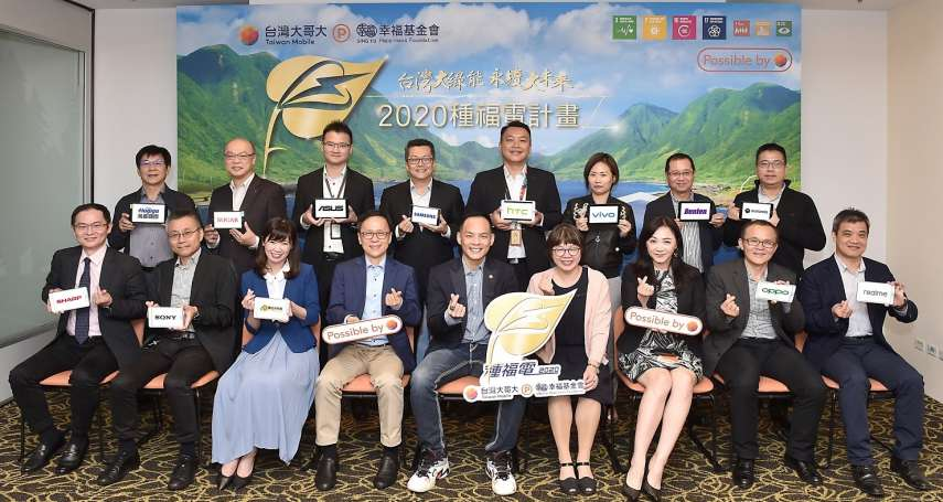 台灣大「2020種福電」用陽光開啟能所不能