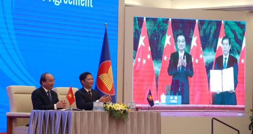 北京主導15國簽署RCEP,台灣未必被邊緣化