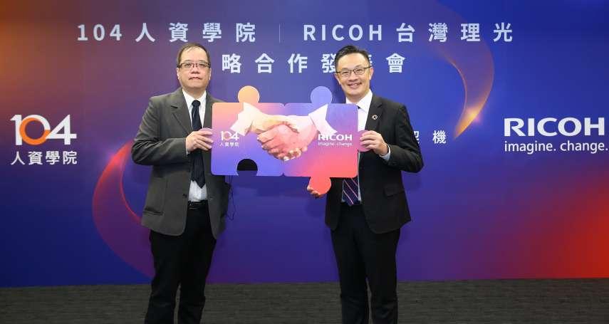 104人資學院聯手台灣理光 推出智能溫測考勤管理