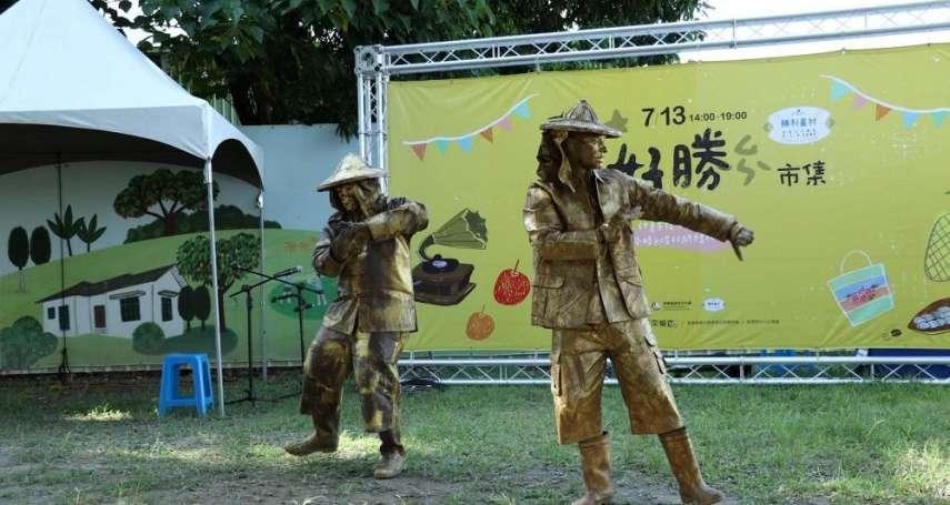 「屏東眷村生活日」開跑 到勝利星村享受最chill的日常