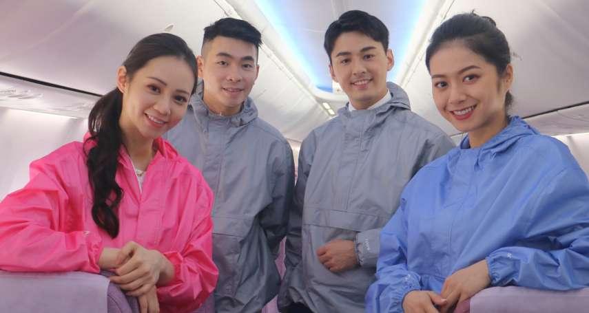 華航微出國企業包機起飛 攜手明基材料共同守護飛行