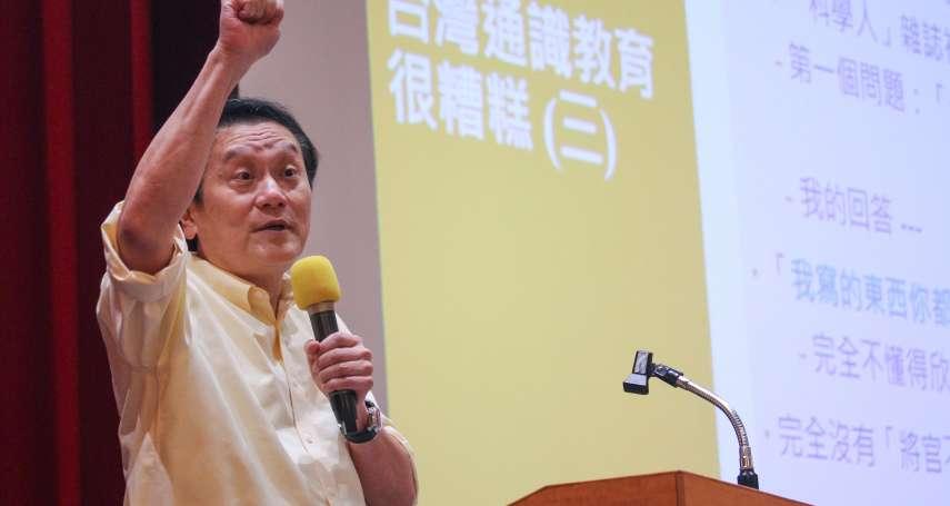 朱敬一專文:思考台灣大未來