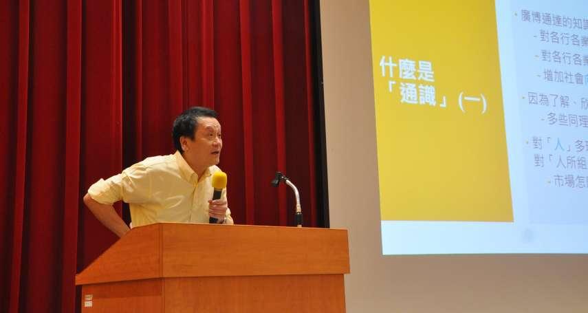 國科會人社營20周年 創始人朱敬一談破除「理工沙文主義」